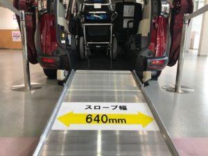 トヨタの福祉車両・スロープ車