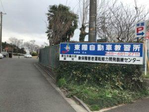 東園・自動車教習所
