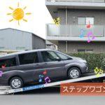 Honda・ステップワゴン