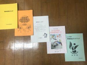 埼玉県・福祉ガイドブック