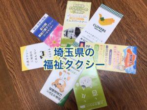 埼玉県の介護タクシー