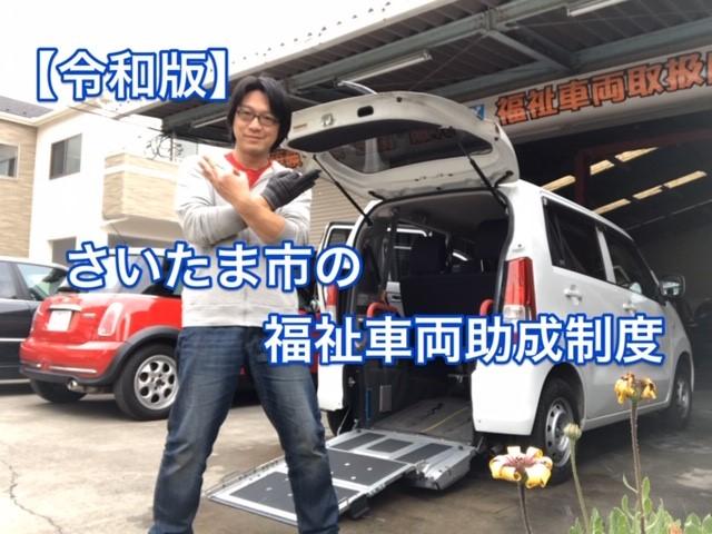 福祉車両の助成制度