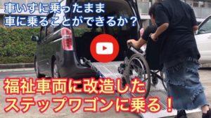 福祉車両改造・ステップワゴン・スロープ