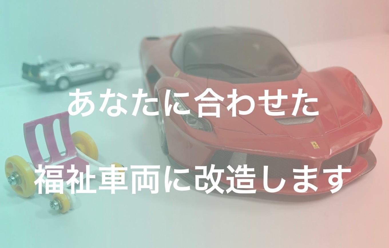 福祉車両と福祉車両改造のブレイブボア